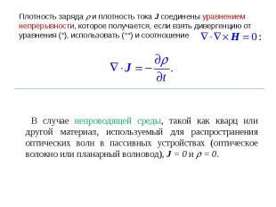 Плотность заряда и плотность тока J соединены уравнением непрерывности, которое