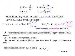 Магнитные индукции связаны с полевыми векторами материальными соотношениями Элек