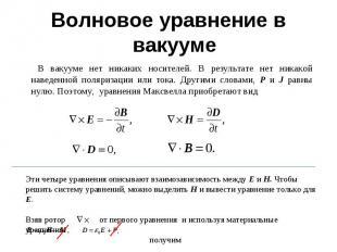 Волновое уравнение в вакууме В вакууме нет никаких носителей. В результате нет н
