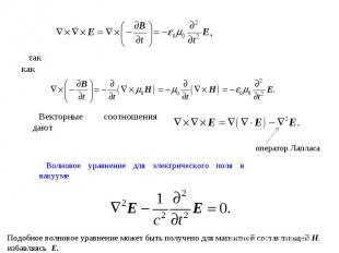 так как Векторные соотношения дают оператор Лапласа Волновое уравнение для элект