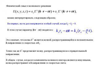 Физический смысл волнового решения можно интерпретировать следующим образом. Во-