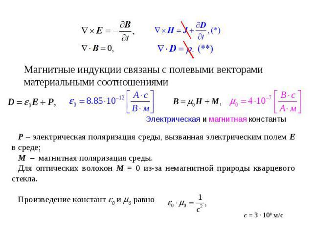 Магнитные индукции связаны с полевыми векторами материальными соотношениями Электрическая и магнитная константы P – электрическая поляризация среды, вызванная электрическим полем E в среде; М – магнитная поляризация среды. Для оптических волокон М =…