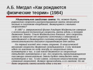 А.Б. Мигдал «Как рождаются физические теории» (1984) Удивительное свойство света