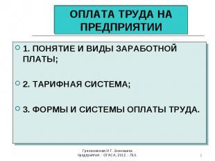 Гречановская И.Г. Экономика предприятия. - ОГАСА, 2012. - Л10. * ОПЛАТА ТРУДА НА