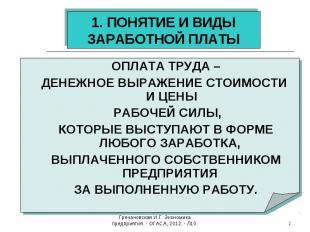 Гречановская И.Г. Экономика предприятия. - ОГАСА, 2012. - Л10. * 1. ПОНЯТИЕ И ВИ