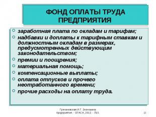 Гречановская И.Г. Экономика предприятия. - ОГАСА, 2012. - Л10. * ФОНД ОПЛАТЫ ТРУ