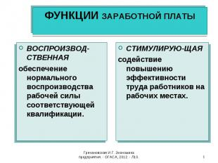 Гречановская И.Г. Экономика предприятия. - ОГАСА, 2012. - Л10. * ФУНКЦИИ ЗАРАБОТ
