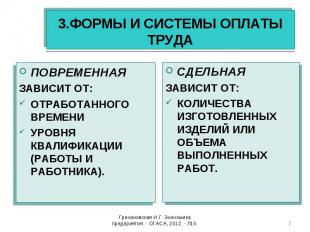 Гречановская И.Г. Экономика предприятия. - ОГАСА, 2012. - Л10. * 3.ФОРМЫ И СИСТЕ