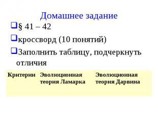 Домашнее задание § 41 – 42 кроссворд (10 понятий) Заполнить таблицу, подчеркнуть