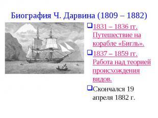 Биография Ч. Дарвина (1809 – 1882) 1831 – 1836 гг. Путешествие на корабле «Бигль