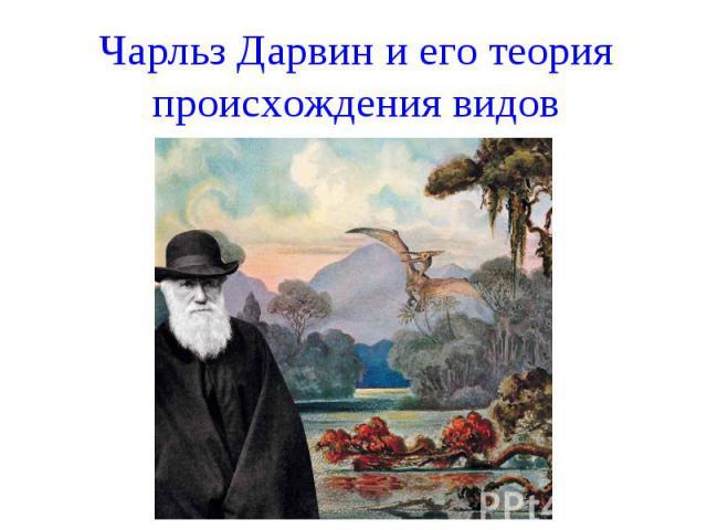 Чарльз Дарвин и его теория происхождения видов