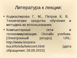 Литература к лекции: Коджаспирова Г. М., Петров К. В. Технические средства обуче
