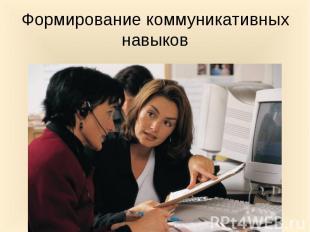Формирование коммуникативных навыков