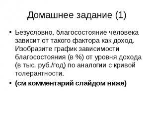 Домашнее задание (1) Безусловно, благосостояние человека зависит от такого факто