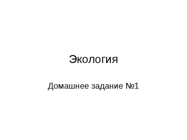 Экология Домашнее задание №1