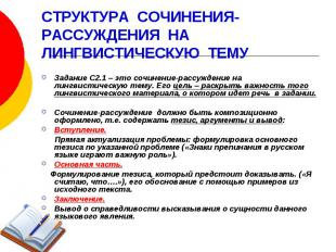 СТРУКТУРА СОЧИНЕНИЯ- РАССУЖДЕНИЯ НА ЛИНГВИСТИЧЕСКУЮ ТЕМУ Задание С2.1 – это сочи