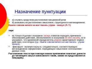 Назначение пунктуации а) служить средством расчленения письменной речи б) указыв