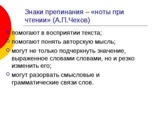 Знаки препинания – «ноты при чтении» (А.П.Чехов) помогают в восприятии текста; п