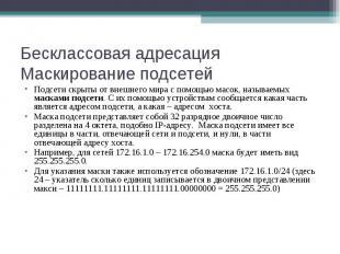 Бесклассовая адресация Маскирование подсетей Подсети скрыты от внешнего мира с п