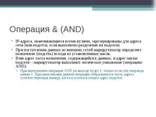 Операция & (AND) IP-адреса, оканчивающиеся всеми нулями, зарезервированы для адр