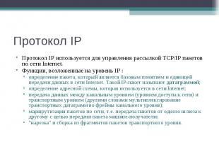 Протокол IP Протокол IP используется для управления рассылкой TCP/IP пакетов по