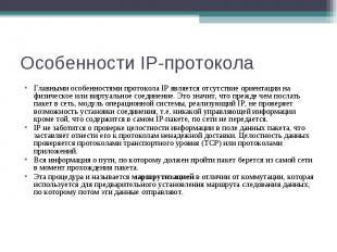 Особенности IP-протокола Главными особенностями протокола IP является отсутствие