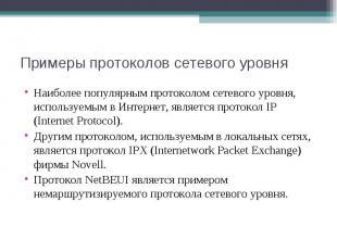 Примеры протоколов сетевого уровня Наиболее популярным протоколом сетевого уровн