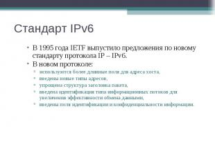 Стандарт IPv6 В 1995 года IETF выпустило предложения по новому стандарту протоко