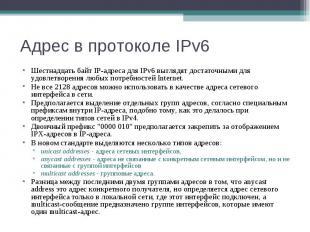 Адрес в протоколе IPv6 Шестнадцать байт IP-адреса для IPv6 выглядят достаточными