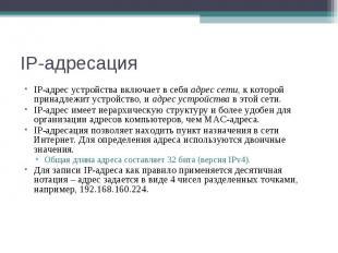 IP-адресация IP-адрес устройства включает в себя адрес сети, к которой принадлеж