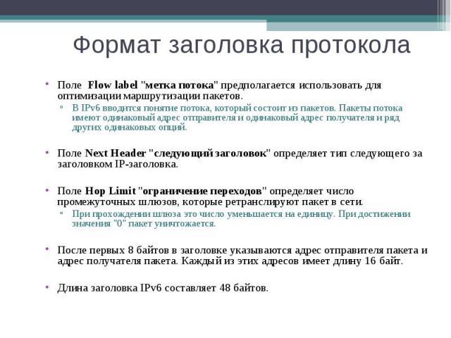 Формат заголовка протокола Поле Flow label \