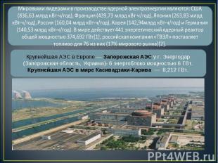 Крупнейшая АЭС в Европе — Запорожская АЭС у г. Энергодар (Запорожская область, У