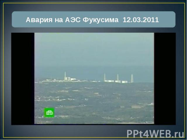 Авария на АЭС Фукусима 12.03.2011