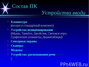 Состав ПК Устройства ввода Клавиатура (входит в стандартный комплект) Устройства