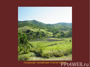 Ландшафт провинции Ольгин (Куба)