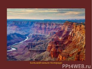 Большой каньон Колорадо