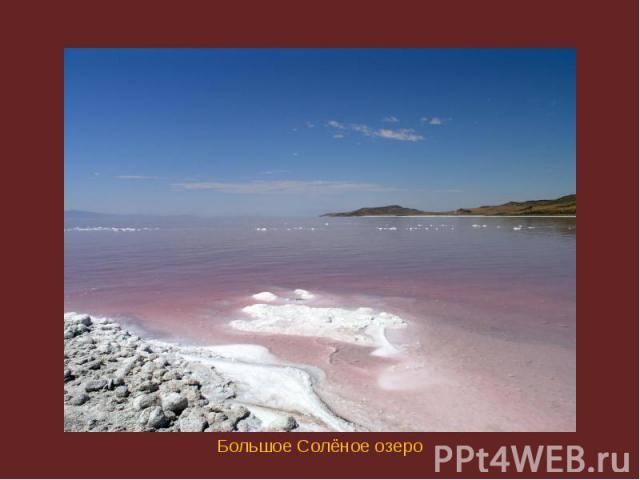 Большое Солёное озеро