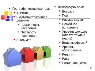 * Географические факторы 1. Регион 2.Административное деление Численность населе