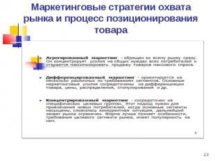 Маркетинговые стратегии охвата рынка и процесс позиционирования товара *