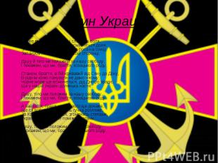 Гимн Украины Ще не вмерли України ні слава, ні воля. Ще нам, браття українці, ус