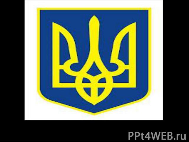 И ёё герб