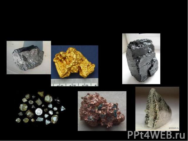 В Украине добывают разные минералы и руды такие как уголь, железо, золото, никель, олово, вольфрам, алмазы и тому подобное