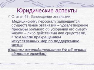 Юридические аспекты Статья 45. Запрещение эвтаназии. Медицинскому персоналу запр