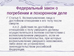 Федеральный закон о погребении и похоронном деле Статья 5. Волеизъявление лица о