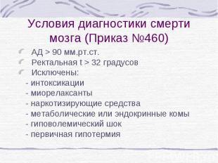 Условия диагностики смерти мозга (Приказ №460) АД > 90 мм.рт.ст. Ректальная t >
