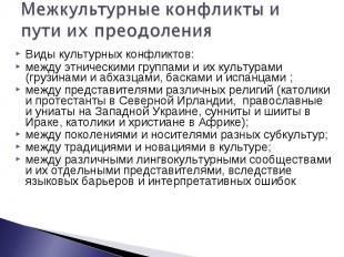 Виды культурных конфликтов: между этническими группами и их культурами (грузинам