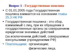 Вопрос 1 - Государственная пошлина С 01.01.2005 года Государственная пошлина взи