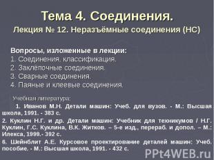 Тема 4. Соединения. Лекция № 12. Неразъёмные соединения (НС) Вопросы, изложенные