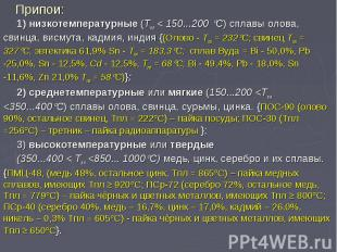 Припои: 1) низкотемпературные (Тпл < 150...200 С) сплавы олова, свинца, висмута,