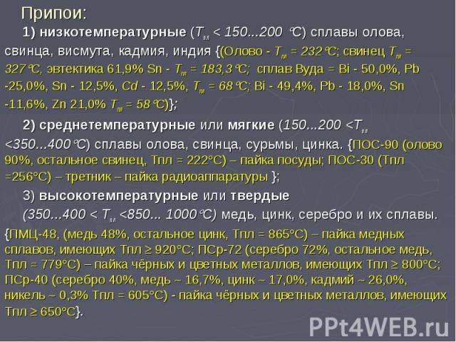 Припои: 1) низкотемпературные (Тпл < 150...200 С) сплавы олова, свинца, висмута, кадмия, индия {(Олово - Тпл = 232С; свинец Тпл = 327С, эвтектика 61,9% Sn - Тпл = 183,3С; сплав Вуда = Bi - 50,0%, Pb -25,0%, Sn - 12,5%, Cd - 12,5%, Tпл = 68С; Bi - 49…